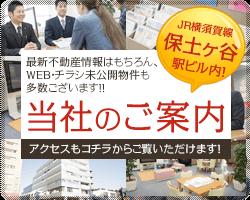 朝日 土地 建物 横浜